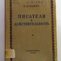 Искусство и культура - Усиевич Е.Ф. Писатели и действительность 1936, 0