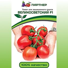Семена - Великосветсткий F1 Томат ПАРТНЕР 10шт Семена , 0