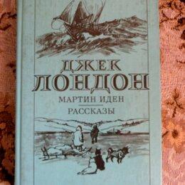 """Художественная литература - Книга Джека Лондона """"Мартин Иден и рассказы"""", 0"""