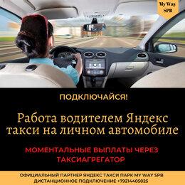 Водитель - Водитель такси в компанию Таксопарк My Way SPB, 0
