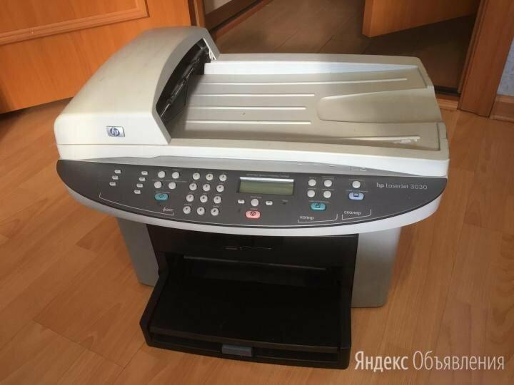 МФУ HP Laserjet 3030 по цене 2600₽ - Принтеры, сканеры и МФУ, фото 0