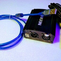 Ударные установки и инструменты - Фантомное питание 48v + провод xlr xlr, 0