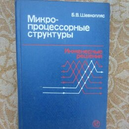 Словари, справочники, энциклопедии - Б.В. Шевкопляс. Микропроцессорные структуры., 0