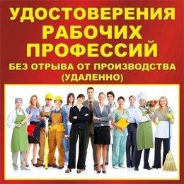 Сертификаты, курсы, мастер-классы - Удостоверение и свидетельства, 0