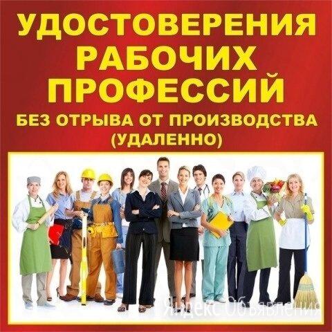 Удостоверение и свидетельства по цене не указана - Сертификаты, курсы, мастер-классы, фото 0
