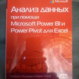 Компьютеры и интернет - Анализ данных при помощи Microsoft Power BI и Pivot Excel , 0