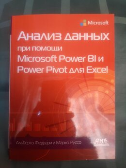Компьютеры и интернет - Анализ данных при помощи Microsoft Power BI и…, 0