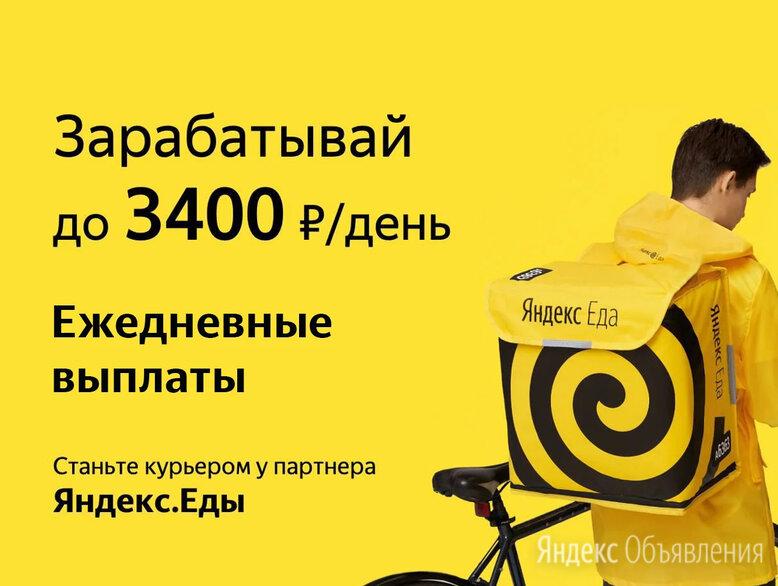 Курьер Яндекс Еда - Курьеры, фото 0
