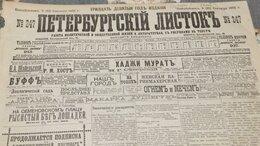 Журналы и газеты - 1902 г. Старинная газета Лучшія Папиросы Коньяк, 0