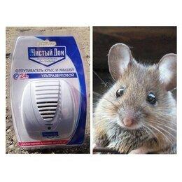 Отпугиватели и ловушки для птиц и грызунов - Отпугиватель от крыс и мышей насекомых Чистый Дом, 0
