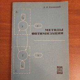 Наука и образование - Хоменюк В.В. Методы оптимизации, 1973 г., 0