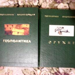 Словари, справочники, энциклопедии - 2 тома популярной энциклопедии, 0