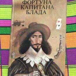 Художественная литература - Рафаэль Сабатини - Фортуна Капитана Блада. , 0