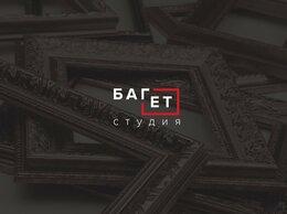 Фоторамки - Багет студия, 0