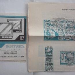 Техническая литература - Инструкция 6 штук и блокнот СССР (Лот), 0