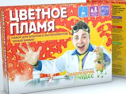 Пазлы - Набор Юный химик, Цветное пламя, 0