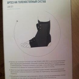 Устройства, приборы и аксессуары для здоровья - ортез на голеностопный сустав, 0