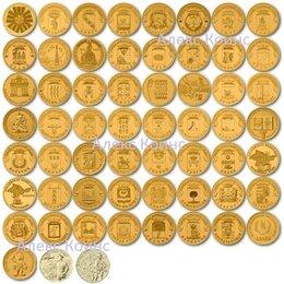 Монеты - 10 руб. юбилейные, памятные , 0