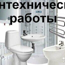 Краны для воды - Все сантехнические работы.быстро, качественно, недорого.звоните!!!, 0