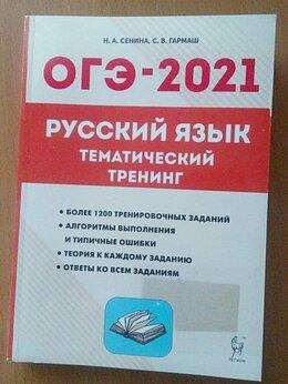 Учебные пособия - ОГЭ 2021 Русский язык. Тематический тренинг, 0