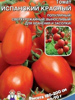 Семена - Испанский красный Томат УД 15шт Уральский дачник, 0
