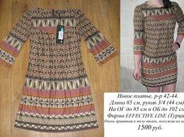 Платья - Новое платье 42-44, 0