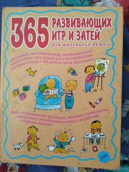 Наука и образование - Продаю книгу , 0