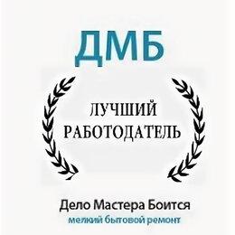 Гипсокартонщики - Гипсокартонщик в компанию Дело Мастера Боится, 0