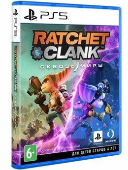 Игры для приставок и ПК - Ratchet & Clank: Сквозь Миры (привезу домой), 0