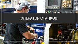 Оператор - Оператор станков  , 0
