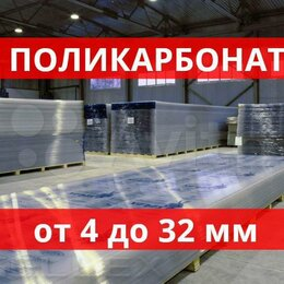 Поликарбонат - Сотовый поликарбонат для теплиц, навесов, козырьков, 0