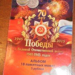 Монеты - Набор 5 рублей 70 лет победы в ВОВ 1941-1945, 0