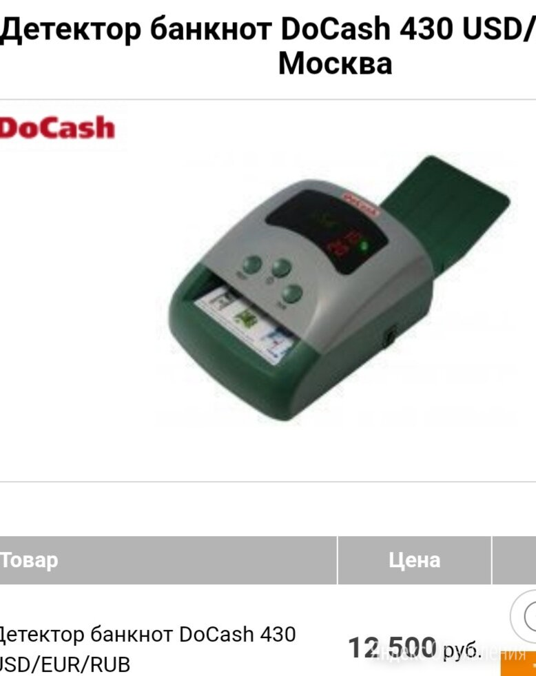 Детектор банкнот DoCash 430 по цене 7500₽ - Детекторы и счетчики банкнот, фото 0