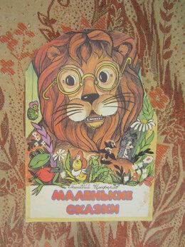 Детская литература - Г. Цыферов. Маленькие сказки. 1995 год, 0
