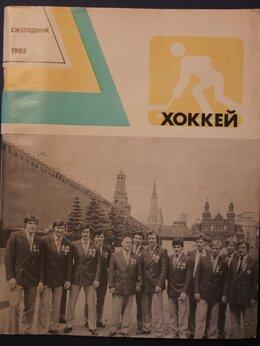 Спорт, йога, фитнес, танцы - Хоккей 1985 издательство Физкультура и спорт, 0