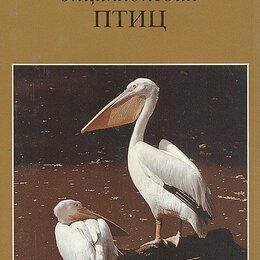 Словари, справочники, энциклопедии - Иллюстрированная энциклопедия птиц, 0