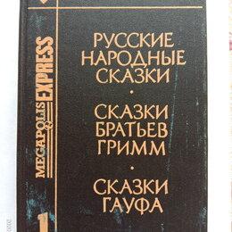 Детская литература - Сказки, 0