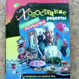 """Прочее - Книга """"Холостяцкие рецепты Бездария Донцова"""", 0"""