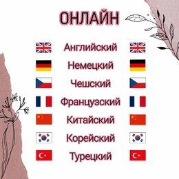 Обучающие материалы и авторские методики - Английский, немецкий, французский, чешский,…, 0