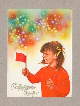 Открытки - Открытка СССР. 7 ноября. Коробова, 1988, чистая,…, 0
