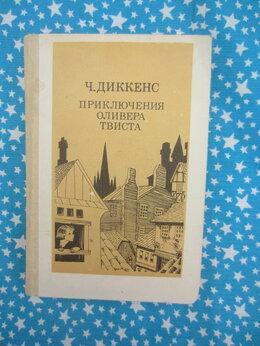 Художественная литература - Ч. Диккенс. Приключения Оливера Твиста. 1983 год, 0