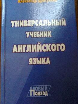Наука и образование - Англ. яз. Учебник и словарь. , 0
