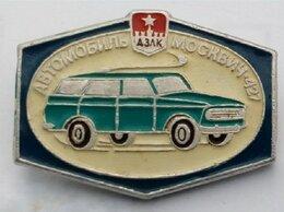Жетоны, медали и значки - Автомобиль Москвич 427 азлк значёк, 0