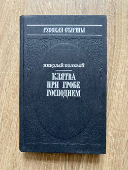 Художественная литература - Николай Полевой Клятва при Гробе Господнем, 0