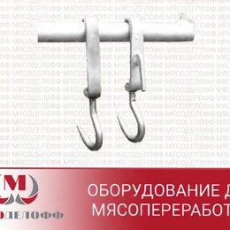Прочее оборудование - Крюки для туш и полутуш , 0