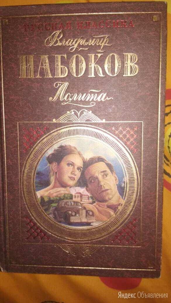 Лолита Набоков по цене 130₽ - Художественная литература, фото 0