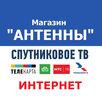 Триколор ТВ в Заокском районе Тульской области. по цене 8500₽ - Спутниковое телевидение, фото 2