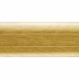 Плинтусы, пороги и комплектующие - Плинтус Идеал Комфорт ДУБ ИМПЕРСКИЙ (К55), 0