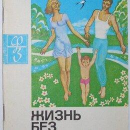 Спорт, йога, фитнес, танцы - Жизнь без лекарств. Авдулина А.С. 1975 г., 0
