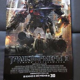 Постеры и календари - Постер «Трансформеры: Темная сторона Луны», 0